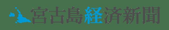 宮古島経済新聞